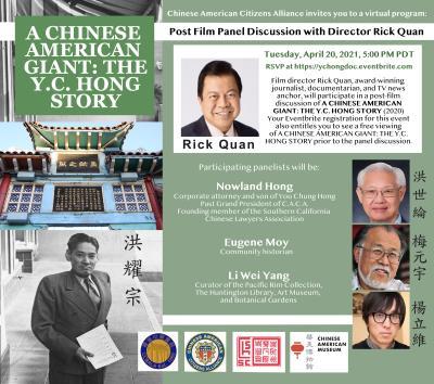 羅省中華會館協辦《美國華裔一代巨人:洪耀宗事蹟》紀錄片欣賞及研討會